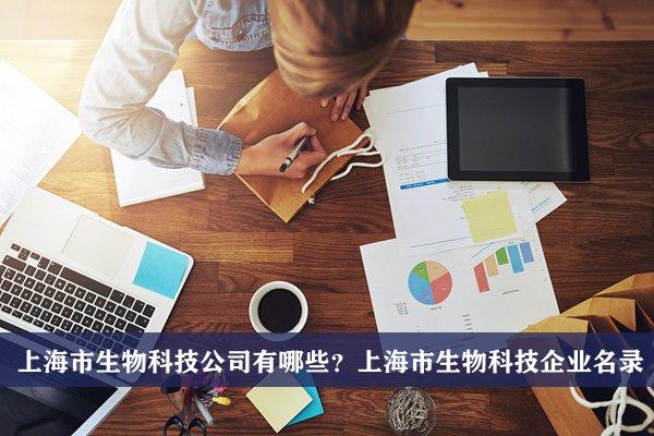 上海市生物科技公司有哪些?上海生物科技企業名錄