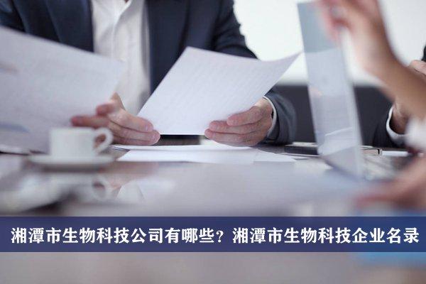 湘潭市生物科技公司有哪些?湘潭生物科技企业名录