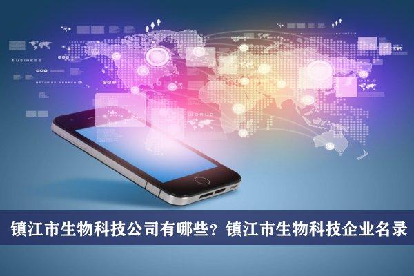 镇江市生物科技公司有哪些?镇江生物科技企业名录