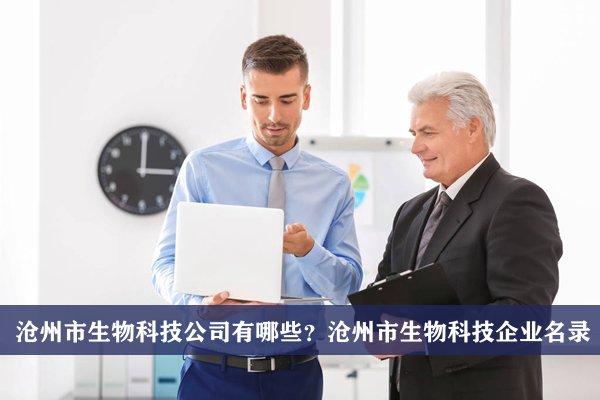 沧州市生物科技公司有哪些?沧州生物科技企业名录