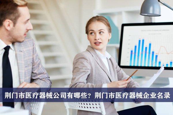 荆门市医疗器械公司有哪些?荆门医疗器械企业名录