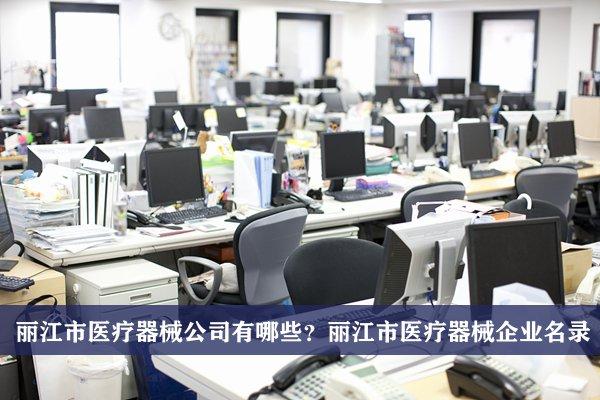 丽江市医疗器械公司有哪些?丽江医疗器械企业名录