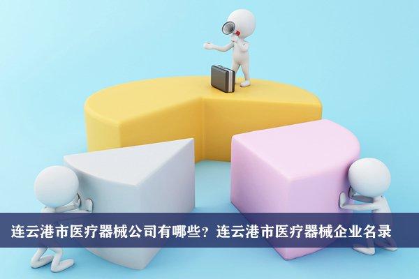 连云港市医疗器械公司有哪些?连云港医疗器械企业名录