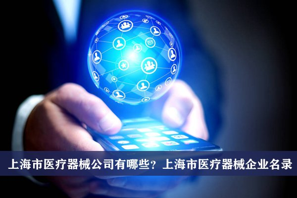 上海市医疗器械公司有哪些?上海医疗器械企业名录