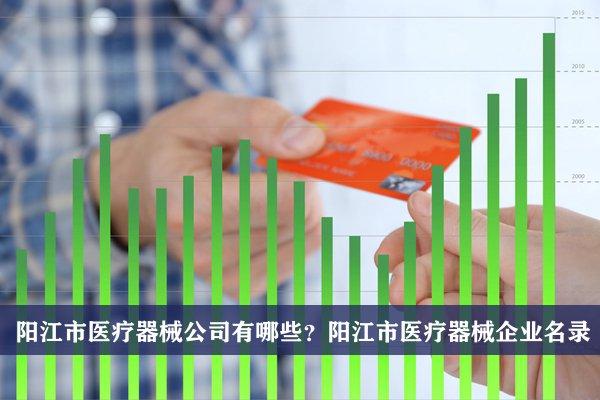 阳江市医疗器械公司有哪些?阳江医疗器械企业名录