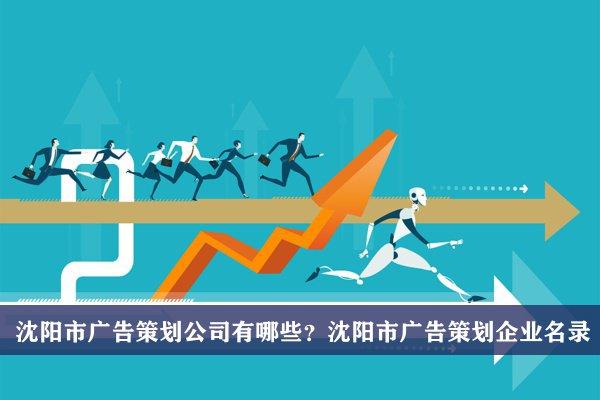 沈阳市广告策划公司有哪些?沈阳广告策划企业名录