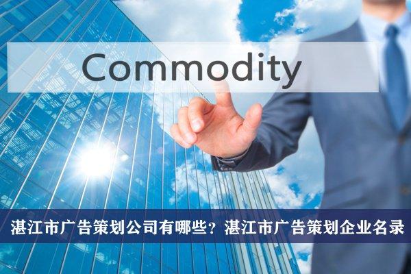 湛江市广告策划公司有哪些?湛江广告策划企业名录