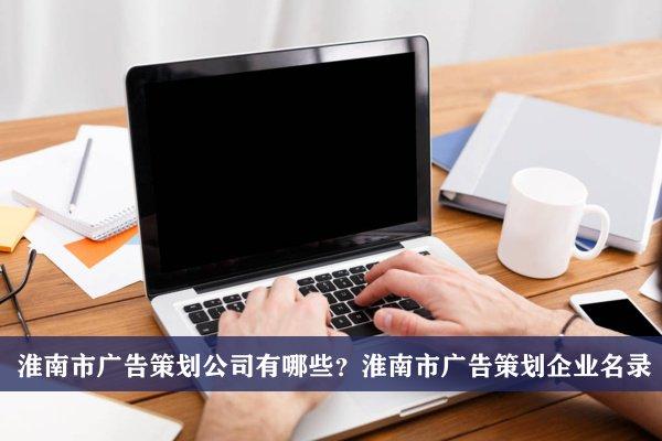 淮南市广告策划公司有哪些?淮南广告策划企业名录