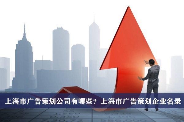 上海市廣告策劃公司有哪些?上海廣告策劃企業名錄