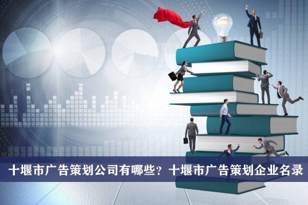 十堰市广告策划公司有哪些?十堰广告策划企业名录