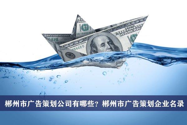 郴州市广告策划公司有哪些?郴州广告策划企业名录
