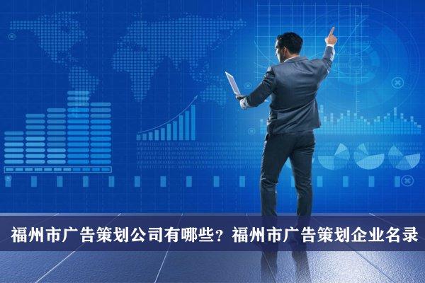 福州市广告策划公司有哪些?福州广告策划企业名录