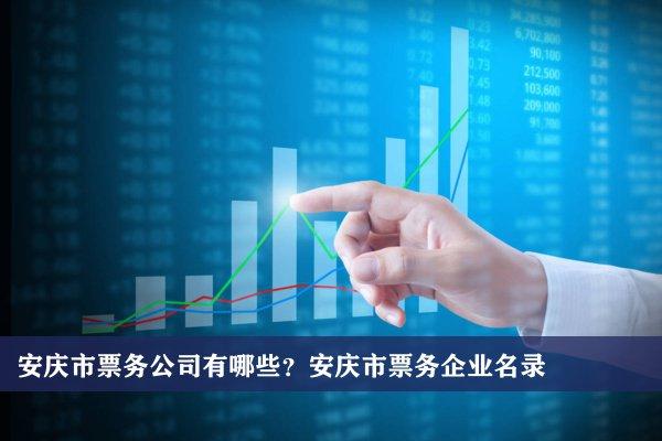安庆市票务公司有哪些?安庆票务企业名录