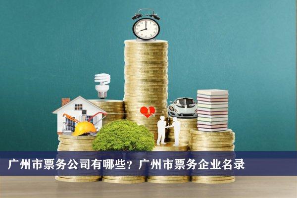 广州市票务公司有哪些?广州票务企业名录
