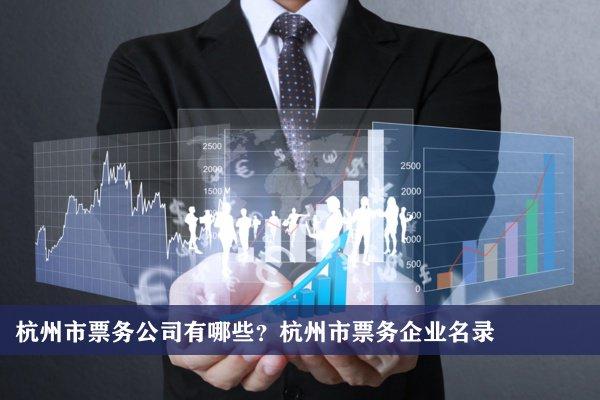 杭州市票务公司有哪些?杭州票务企业名录
