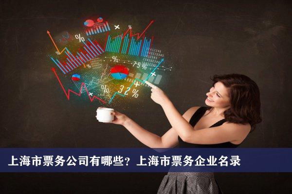 上海市票务公司有哪些?上海票务企业名录