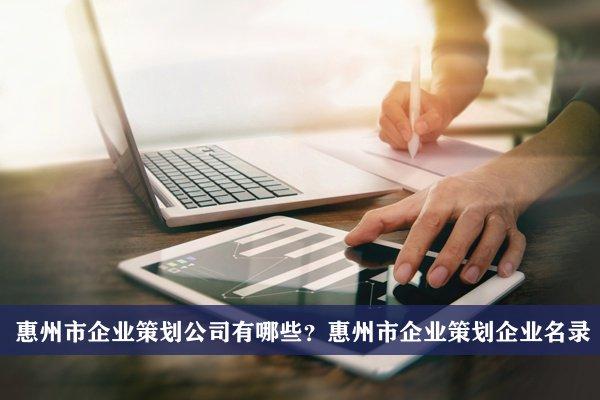 惠州市企业策划公司有哪些?惠州企业策划企业名录