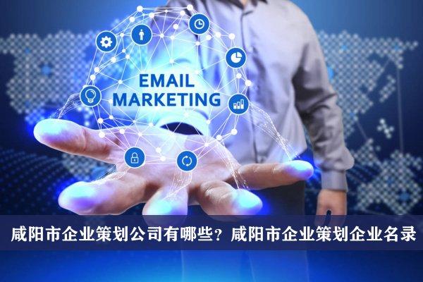 咸阳市企业策划公司有哪些?咸阳企业策划企业名录