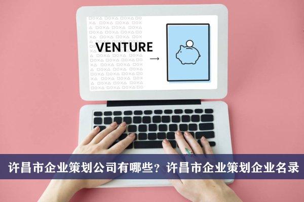 许昌市企业策划公司有哪些?许昌企业策划企业名录