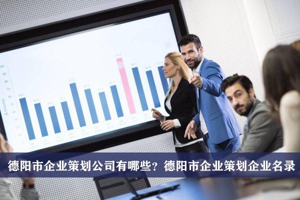 德阳市企业策划公司有哪些?德阳企业策划企业名录