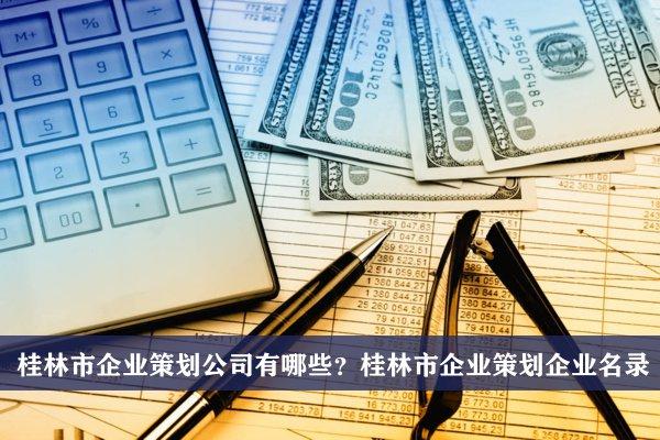 桂林市企业策划公司有哪些?桂林企业策划企业名录