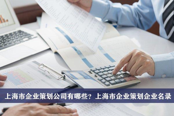 上海市企業策劃公司有哪些?上海企業策劃企業名錄