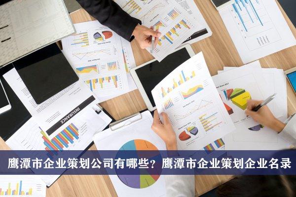 鹰潭市企业策划公司有哪些?鹰潭企业策划企业名录