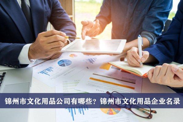 锦州市文化用品公司有哪些?锦州文化用品企业名录