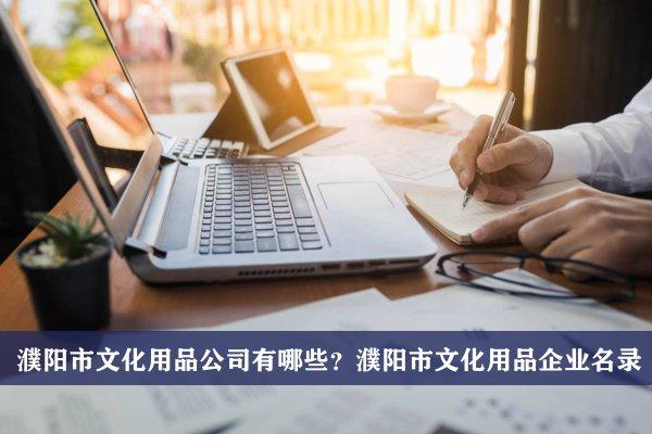 濮阳市文化用品公司有哪些?濮阳文化用品企业名录