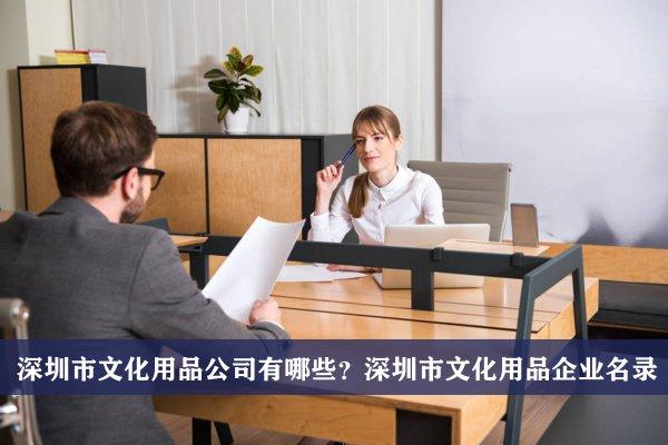 深圳市文化用品公司有哪些?深圳文化用品企业名录