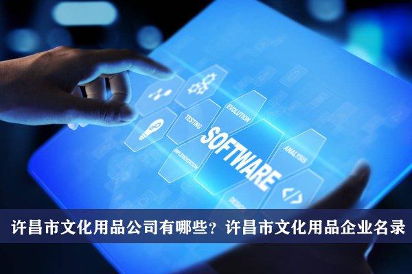 许昌市文化用品公司有哪些?许昌文化用品企业名录