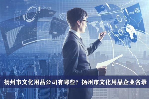 揚州市文化用品公司有哪些?揚州文化用品企業名錄