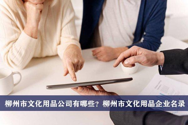 柳州市文化用品公司有哪些?柳州文化用品企业名录