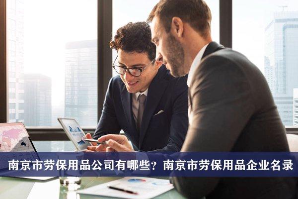 南京市劳保用品公司有哪些?南京劳保用品企业名录