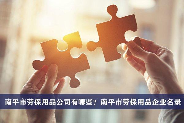 南平市劳保用品公司有哪些?南平劳保用品企业名录