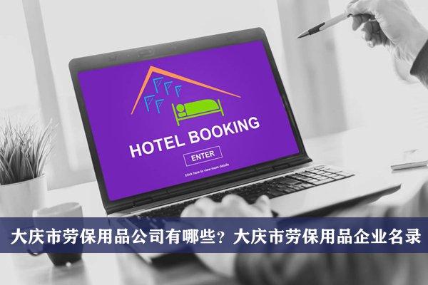大庆市劳保用品公司有哪些?大庆劳保用品企业名录