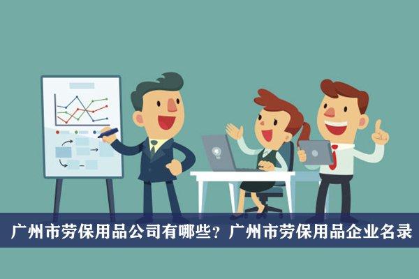 广州市劳保用品公司有哪些?广州劳保用品企业名录