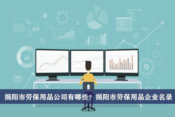 揭阳市劳保用品公司有哪些?揭阳劳保用品企业名录