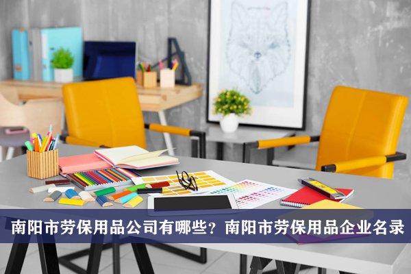南阳市劳保用品公司有哪些?南阳劳保用品企业名录