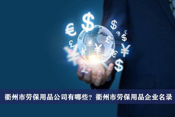 衢州市劳保用品公司有哪些?衢州劳保用品企业名录