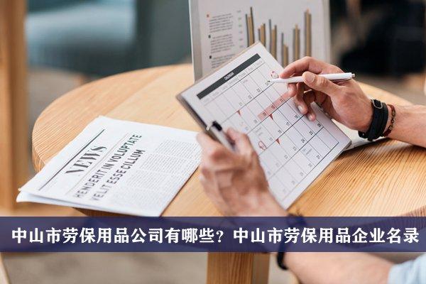 中山市劳保用品公司有哪些?中山劳保用品企业名录