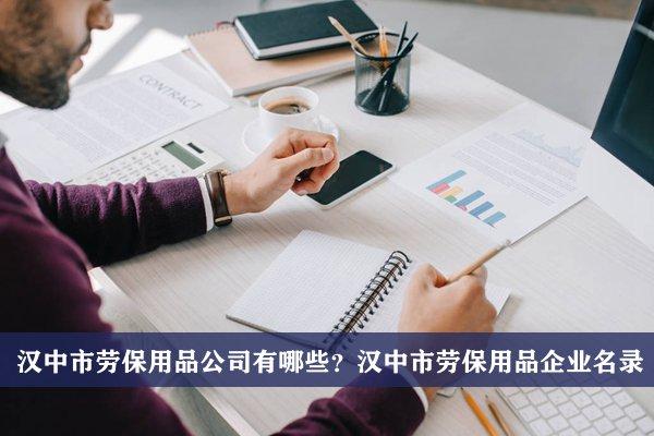 汉中市劳保用品公司有哪些?汉中劳保用品企业名录