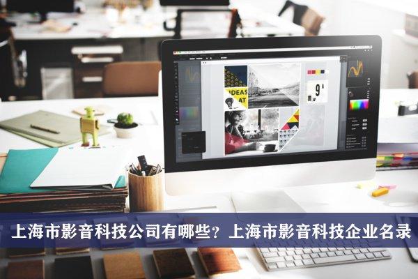 上海市影音科技公司有哪些?上海影音科技企业名录