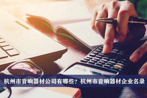 杭州市音响器材公司有哪些?杭州音响器材企业名录
