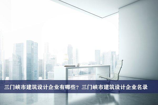 三门峡市建筑设计公司有哪些?三门峡建筑设计企业名录