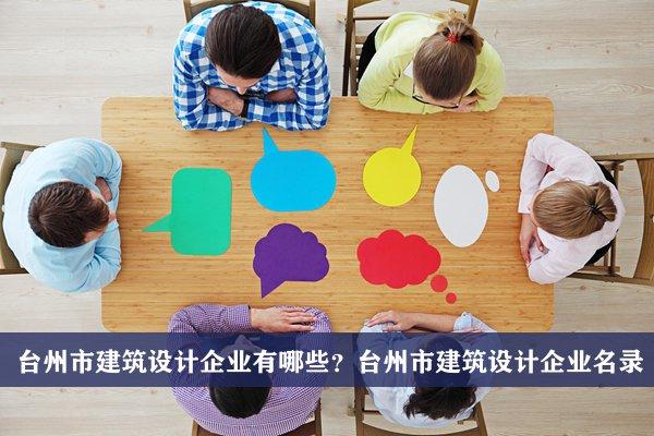 台州市建筑设计公司有哪些?台州建筑设计企业名录