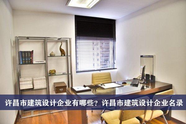 许昌市建筑设计公司有哪些?许昌建筑设计企业名录