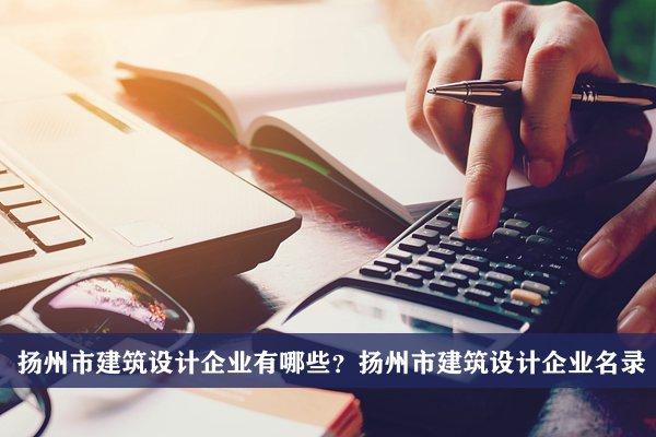 扬州市建筑设计公司有哪些?扬州建筑设计企业名录