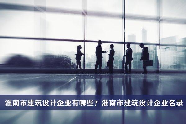 淮南市建筑设计公司有哪些?淮南市建筑设计企业名录