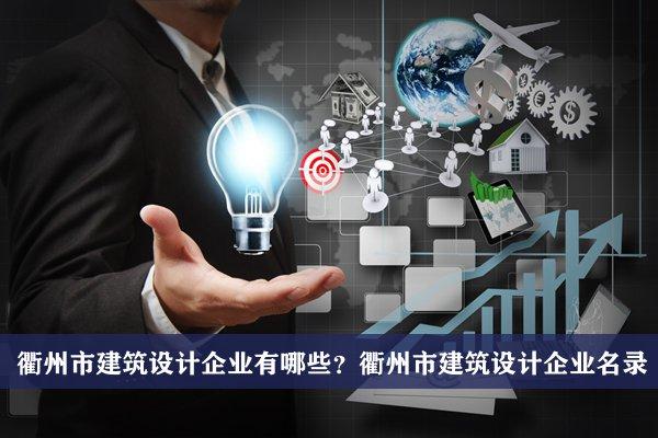 衢州市建筑设计公司有哪些?衢州建筑设计企业名录